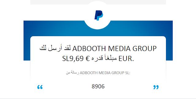 شركة Adbooth لتحقيق حتى 30 دولار يوميا من خلال الزيارات مع اثبات الدفع  | + هدية للجميع !!