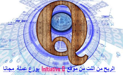 الربح من النت من موقع Initiative Q يوزع عملة Q مجانا