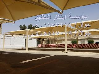 تركيب مشاريع مظلات سيارات في جميع مناطق المملكة