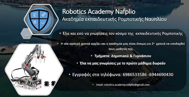 Αργολίδα: Ξεκινάει η πρώτη ακαδημία εκπαιδευτικής Ρομποτικής
