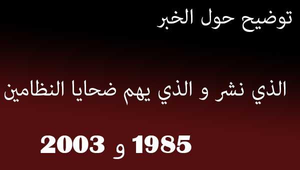 توضيح حول الخبر الذي نشر و الذي يهم ضحايا النظامين 1985 و 2003