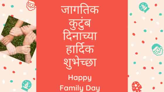 Family Quotes in Marathi Wishes Messages