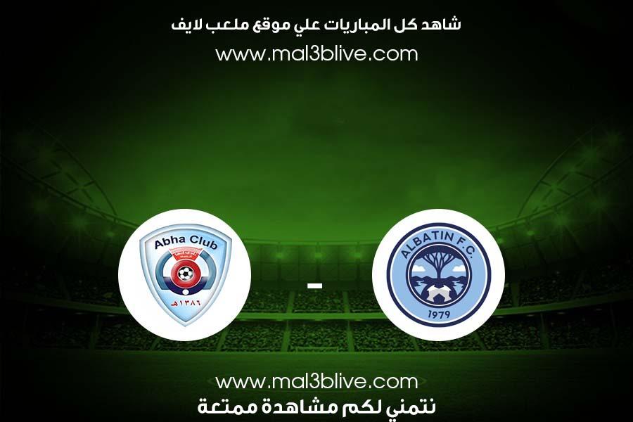 مشاهدة مباراة الباطن وأبها بث مباشر ملعب لايف اليوم الموافق 2021/08/20 في الدوري السعودي