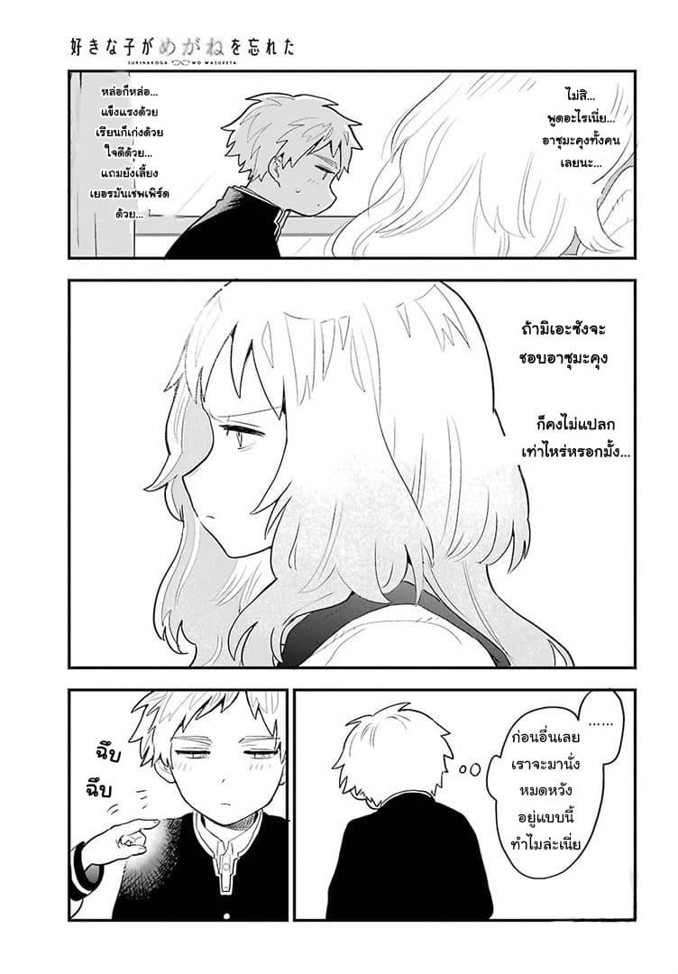 Sukinako ga Megane wo Wasureta - หน้า 9
