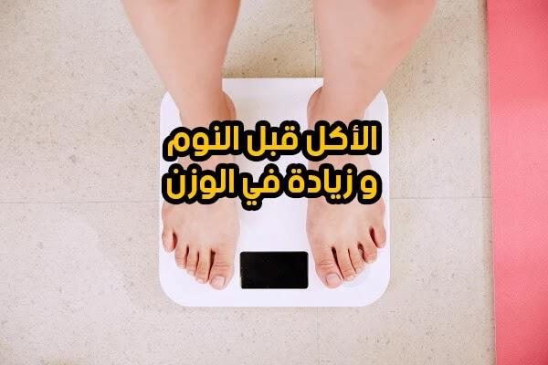 هل الأكل قبل النوم يتسبب في زيادة في الوزن ؟ | الاكل والنوم