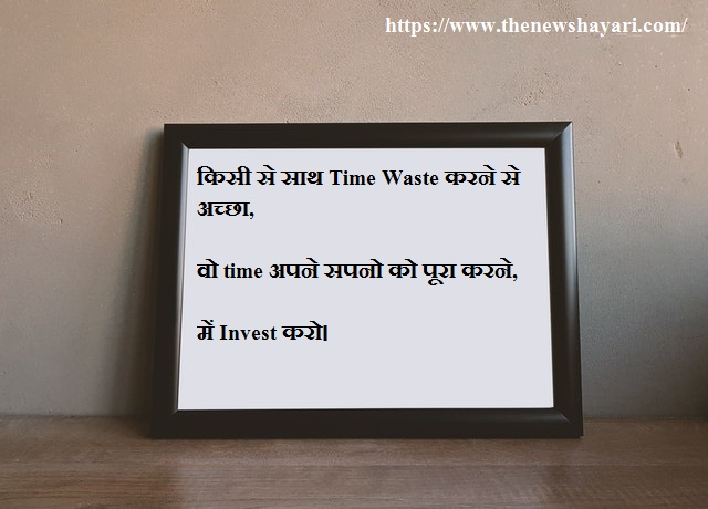 Students Motivational Quotes in Hindi