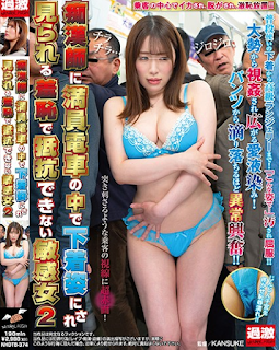 NHDTB-374 Sensitive Woman Who Can Not Resist With Shame Seen In A Trainer Packed With Underwear In A Crowded Train