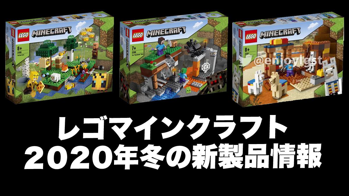 2020年冬のレゴ マインクラフト新製品情報!10月30日(金)発売見込み:レゴでマイクラ世界を構築して遊ぼう!