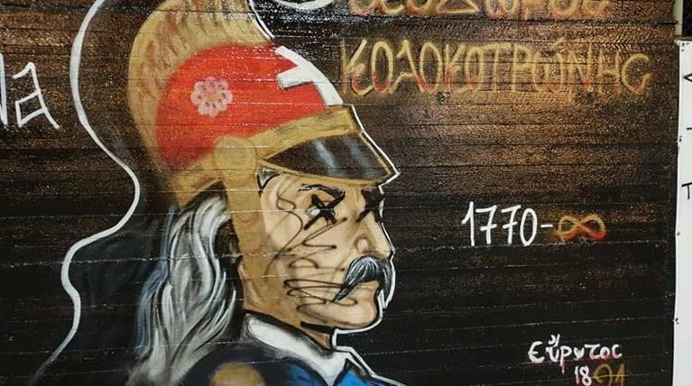 Βεβήλωσαν τα γκράφιτι με τους ήρωες της Επανάστασης του 1821