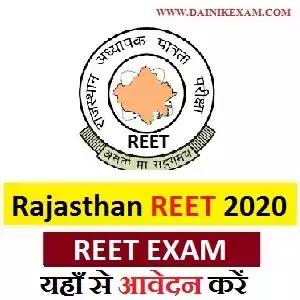 REET 2020 Exam Date Online Application Form Notification Date, REET 2020 Notification, Rajasthan REET 2020, DainikExam com