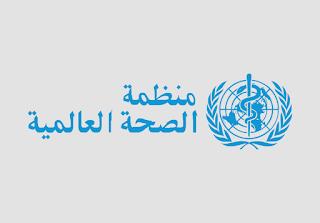 شاهد بالفيديو قرار الصحة العالمية تطالب الدول التى انتشر بها كورونا بوقف الدراسة رسمياً