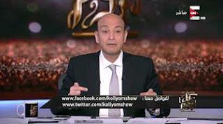 برنامج كل يوم حلقة السبت 8-4-2017 مع عمرو اديب