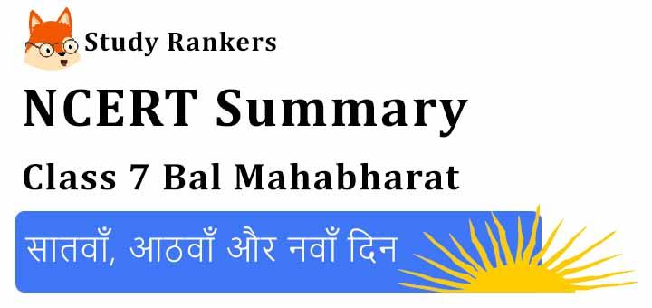 सातवाँ, आठवाँ और नवाँ दिन Class 7 Hindi Summary Bal Mahabharat