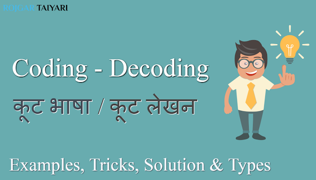 Coding - decoding tips, tricks with examples