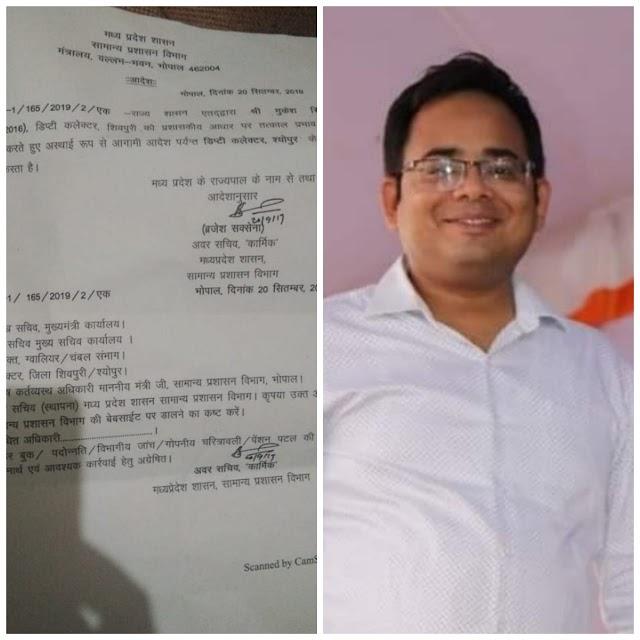 BERAKING NEWS पोहरी एसडीएम मुकेश सिंह का ट्रान्सफर श्योपुर