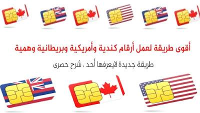 برنامج ارقام عربية واجنبية وهمية لتفعيل تطبيقات التواصل الاجتماعي