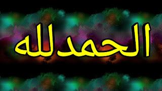 Alhamdulillah-1