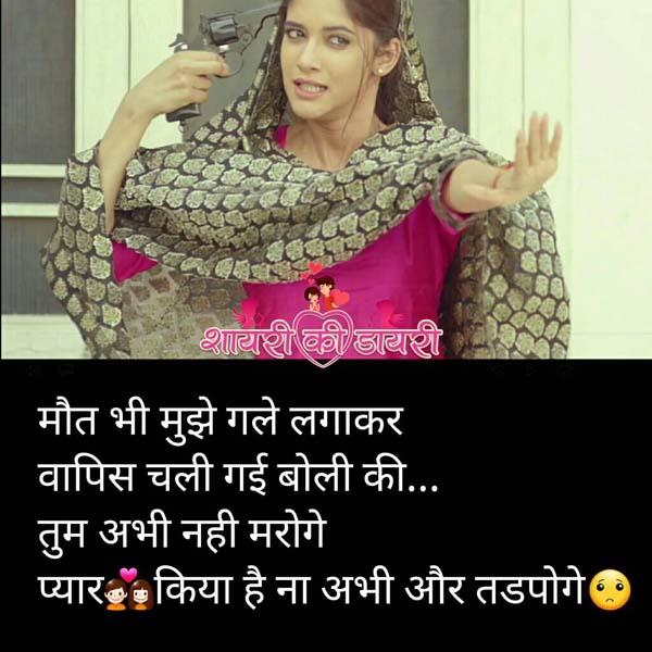 2 Line Sad Shayari