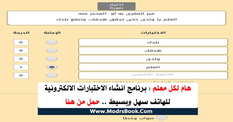برنامج الاختبارات الالكترونية , اختبارات الكترونية للاندرويد , برنامج اختبارات الكترونية