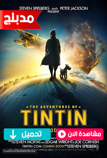 مشاهدة وتحميل فيلم مغامرات تان تان The Adventures of Tintin 2011 مدبلج عربي