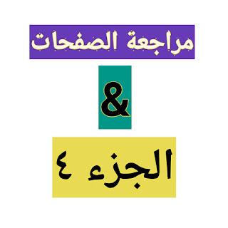 أسئلة حفظ القرآن ومراجعته/ الصفحات٣٨٢-٣٩٤+ الجزء ٤