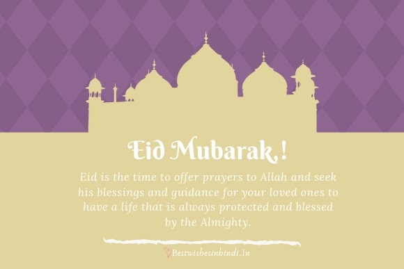 quotes for eid mubarak