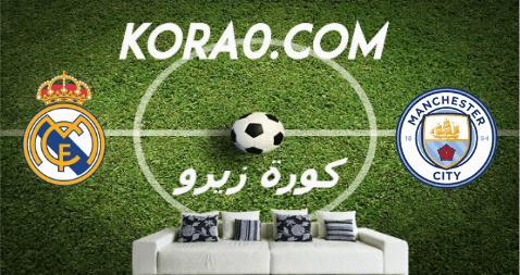 مشاهدة مباراة  ريال مدريد ومانشستر سيتي بث مباشر اليوم 7-8-2020 دوري أبطال أوروبا