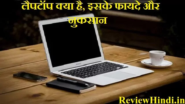 लैपटॉप क्या है, इसके फायदे और नुकसान