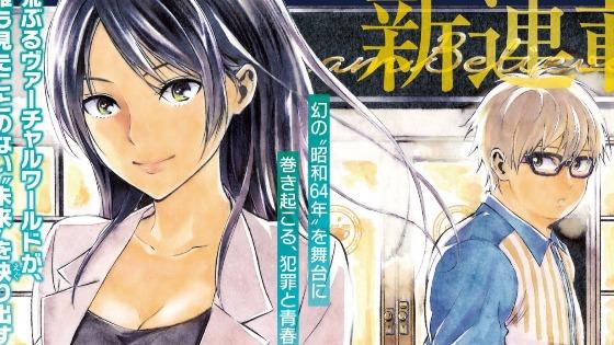 Manga Kami-sama no Koibito llega a su clímax