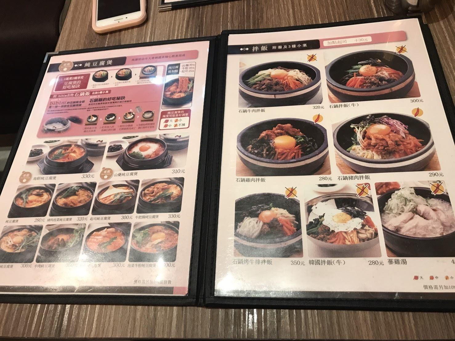 【林口美食】三井OUTLET餐廳- 韓國料理 韓食拌樂 bibim