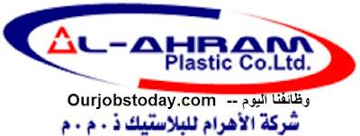 وظائفنا اليوم وظائف متاحه لشركة الأهرام للبلاستيك ذ . م . م بالقاهره