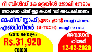 Rebuild Kerala Initiative-LSGD Recriminate 2020 - Apply Offline For Office Attendant and other posts @thozhilveedhi.com