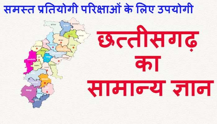 छत्तीसगढ़ वस्तुनिष्ठ सामान्य ज्ञान प्रश्नोत्तरी - (Chhattisgarh GK in Hindi)