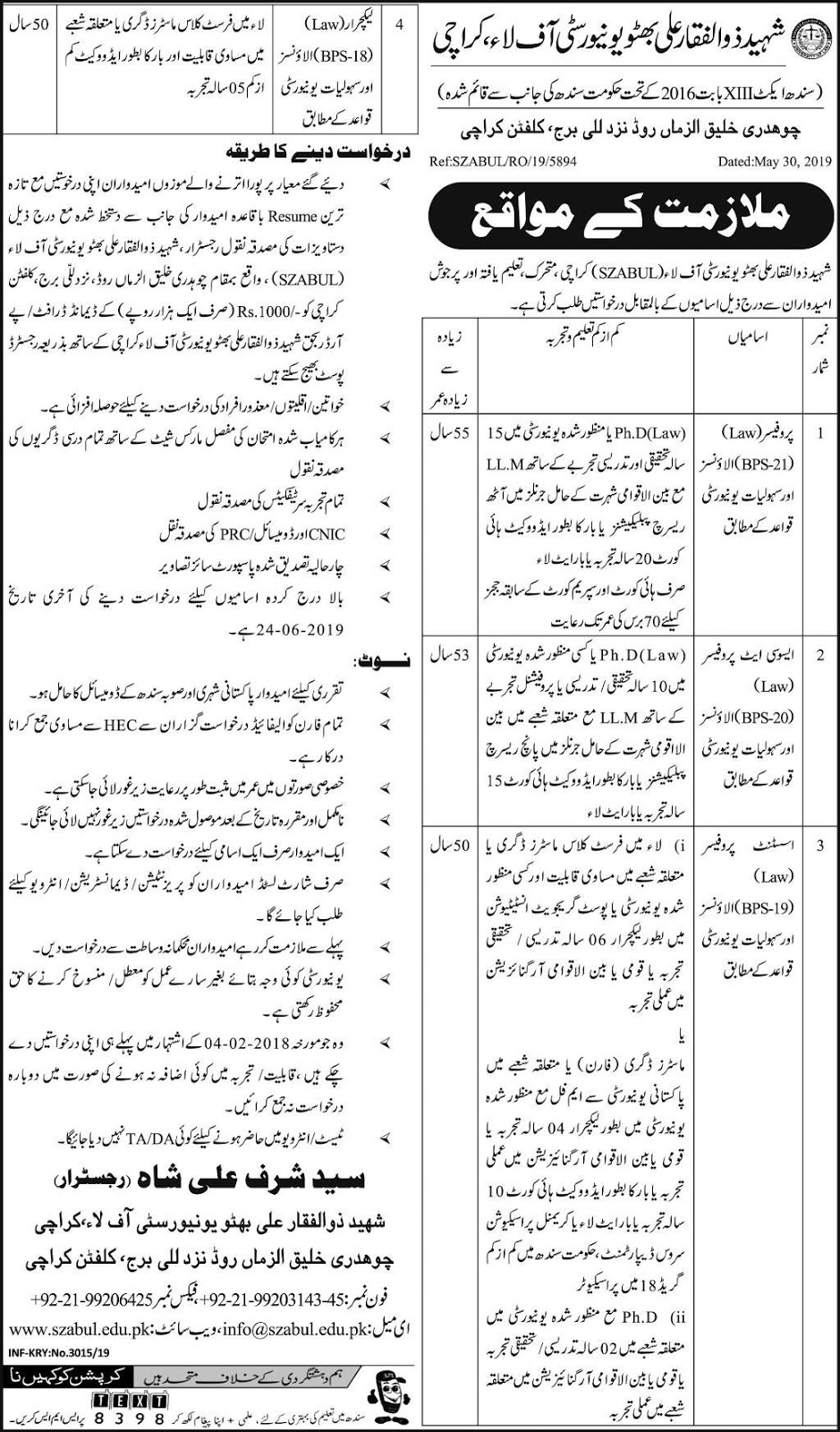 Jobs in Shaheed Zulfiqar Ali Bhutto University of Law Karachi 09 June 2019