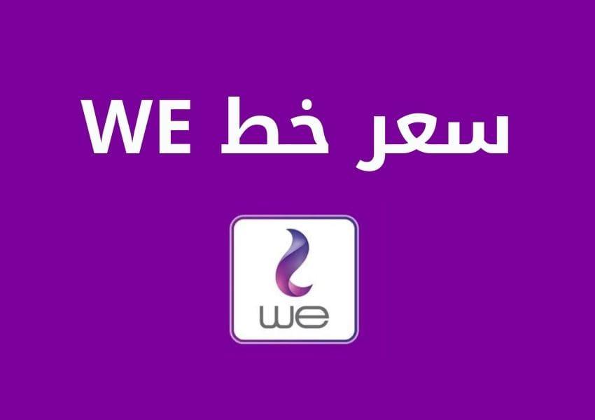 سعر خط we وي المصرية للاتصالات 2021