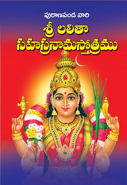 పురాణపండ లలితా సహస్రనామస్తోత్రం (మినీ) | Puranapanda Lalitha Sahasranama Stotram (Mini) |  GRANTHANIDHI | MOHANPUBLICATIONS | bhaktipustakalu