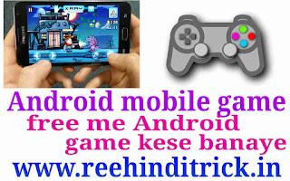 Mobile Game, Create Game, Game Kaise Banaye