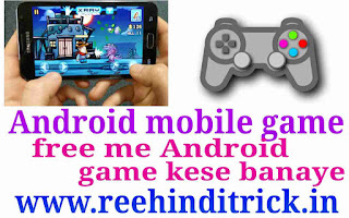Mobile Game, Create Game, Game Kaise Banaye