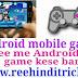 Free Me Mobile Game Kaise Banaye