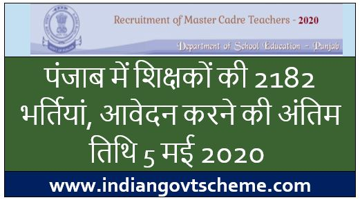 Recruitment+of+Teachers+in+Punjab