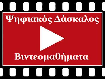 Εγγραφείτε τώρα στο κανάλι μας, για να παρακολουθείτε πρώτοι τα καινούρια μαθήματα! - από το https://e-tutor.blogspot.com
