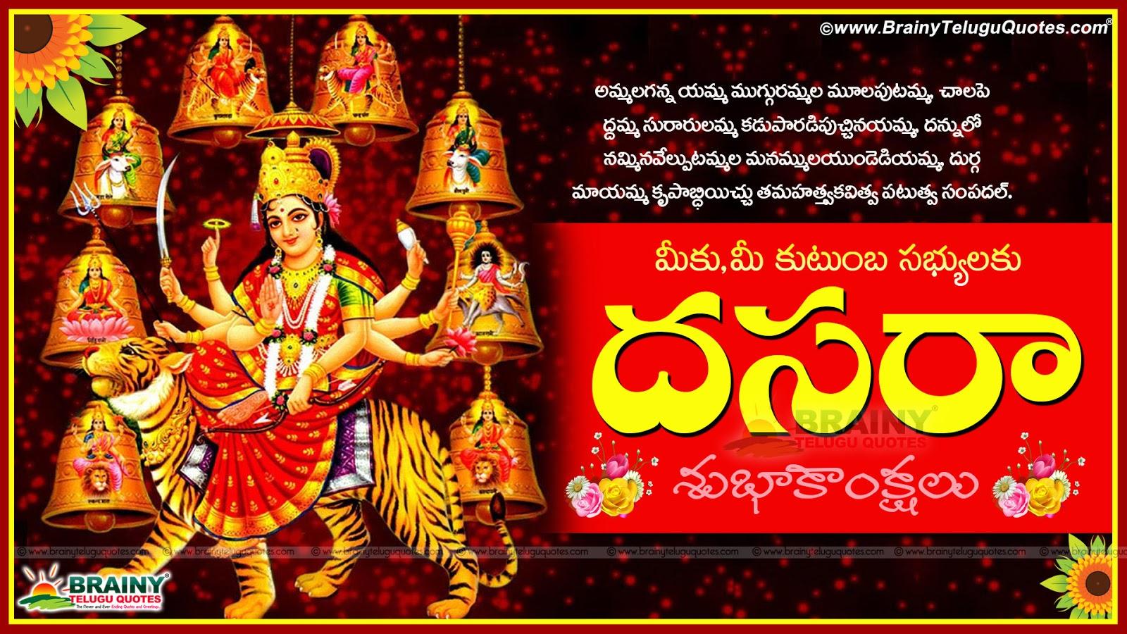 Top vijayadasami wishes wallpapers in telugu language here is a telugu vijayadasami sms images vijayadasami telugu festival prayer vijayadasami telugu songs m4hsunfo