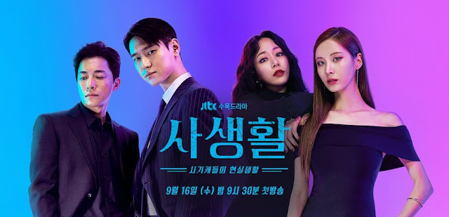 SNSD Seohyun Private Lives Netflix
