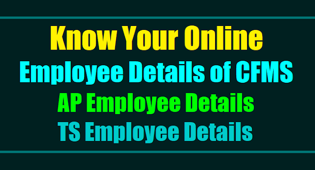 download cfms ap employee details, ts employees details,online employees particulars on finance department website,know your cfms employee details on fdhrms module, health cards