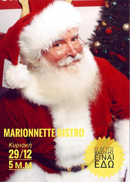 Κυριακή 29/12, στις 5 το απόγευμα, ο Άγιος Βασίλης έρχεται στο Marionnette Bistro