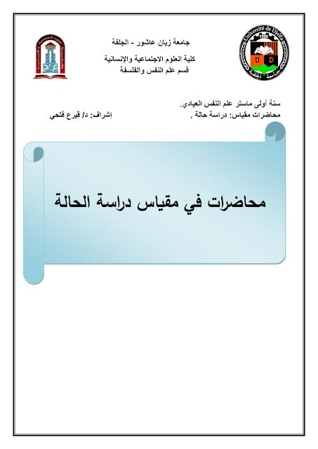 محاضرات في مقياس دراسة الحالة pdf