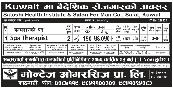 Jobs in Kuwait for Nepali, Salary Rs 56,050