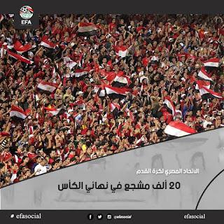 الموافقة على حضور 20 ألف مشجع لمباراة الزمالك وبيراميدز نهائي كأس مصر