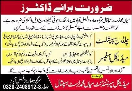 Medical Officer Jobs at Mian Muhammad Trust Hospital Faisalabad 2021