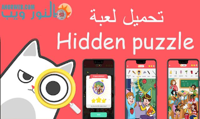 تحميل لعبة Hidden puzzle للاندرويد اخر اصدار
